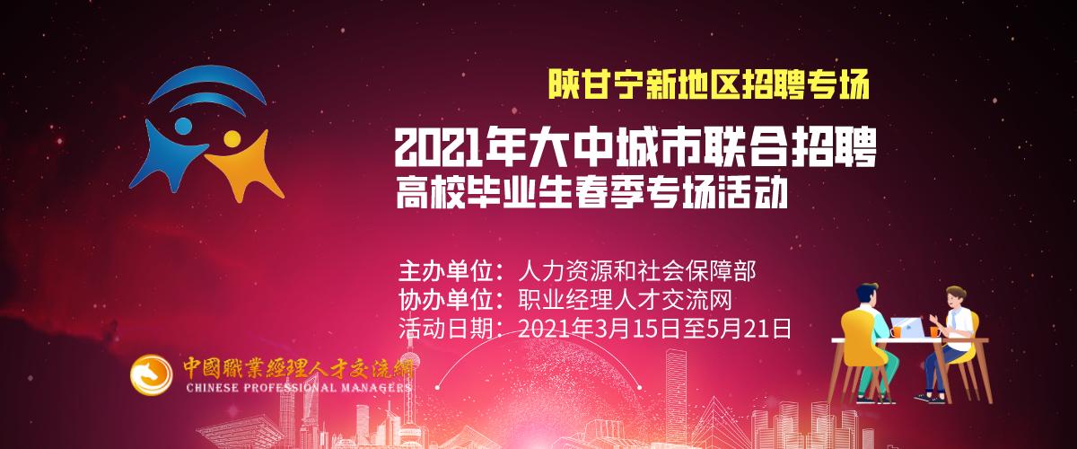 陕甘宁新地区招聘专场——人社部2021年大中城市春季校招