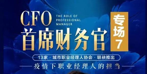3月24日、25日,职业经理人第七场、第八场公益课!CFO\