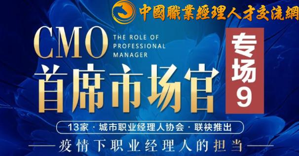 首席市场官CMO:市场增长需要强大的组织系统——全国经理人公