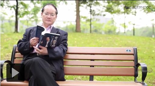 从大学生到经理人的36项修炼——中国大学慕课视频学习