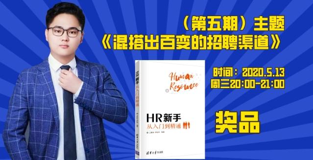 5月13日,混搭百变的招聘渠道——做HR高手,李康老师拆书