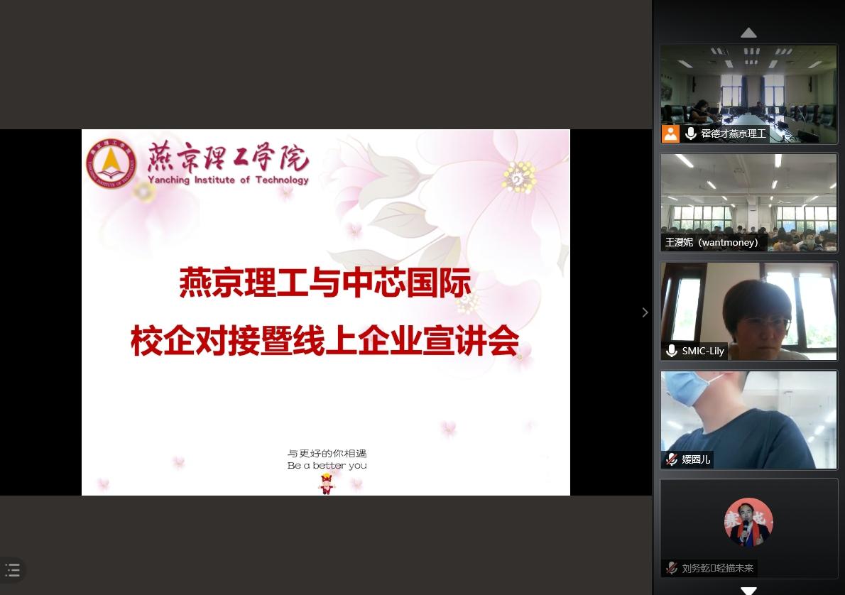 20200904中芯国际企业招聘燕京理工宣讲.png