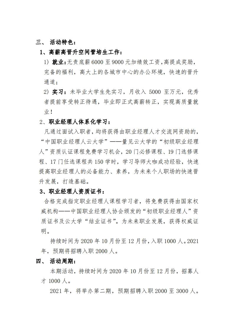 北京职协-千人雨燕<a href=