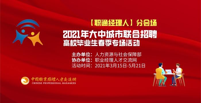 分会场首页轮播图_PC端_大中城市联合招聘.png